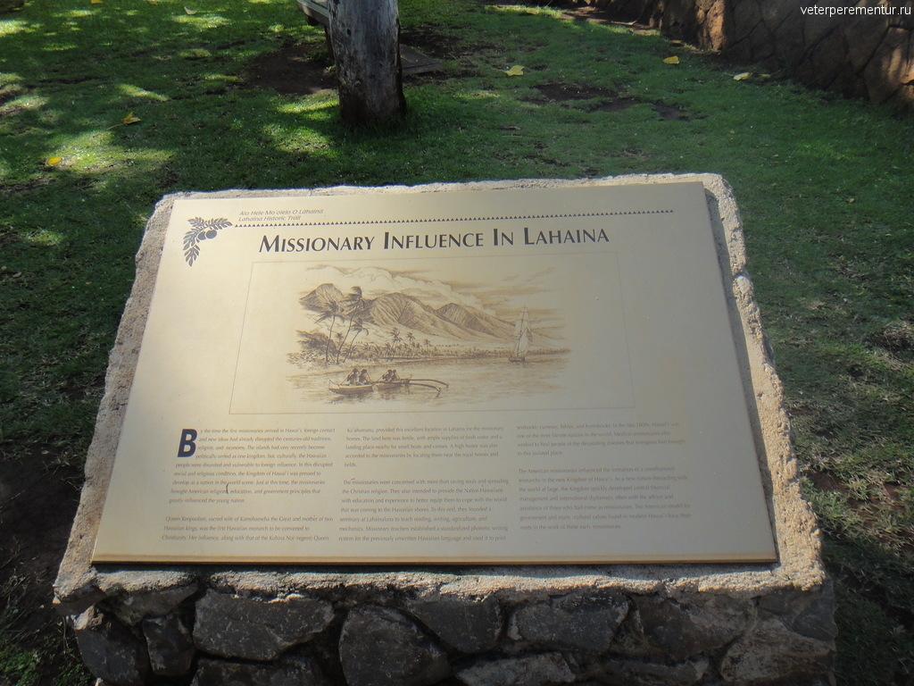 Информационная табличка, Лахайна, Мауи, Гавайи,