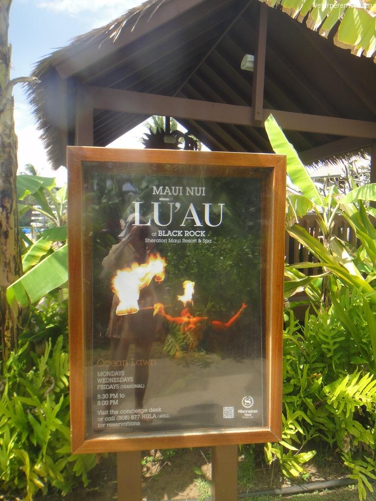 Место проведения луау, Мауи