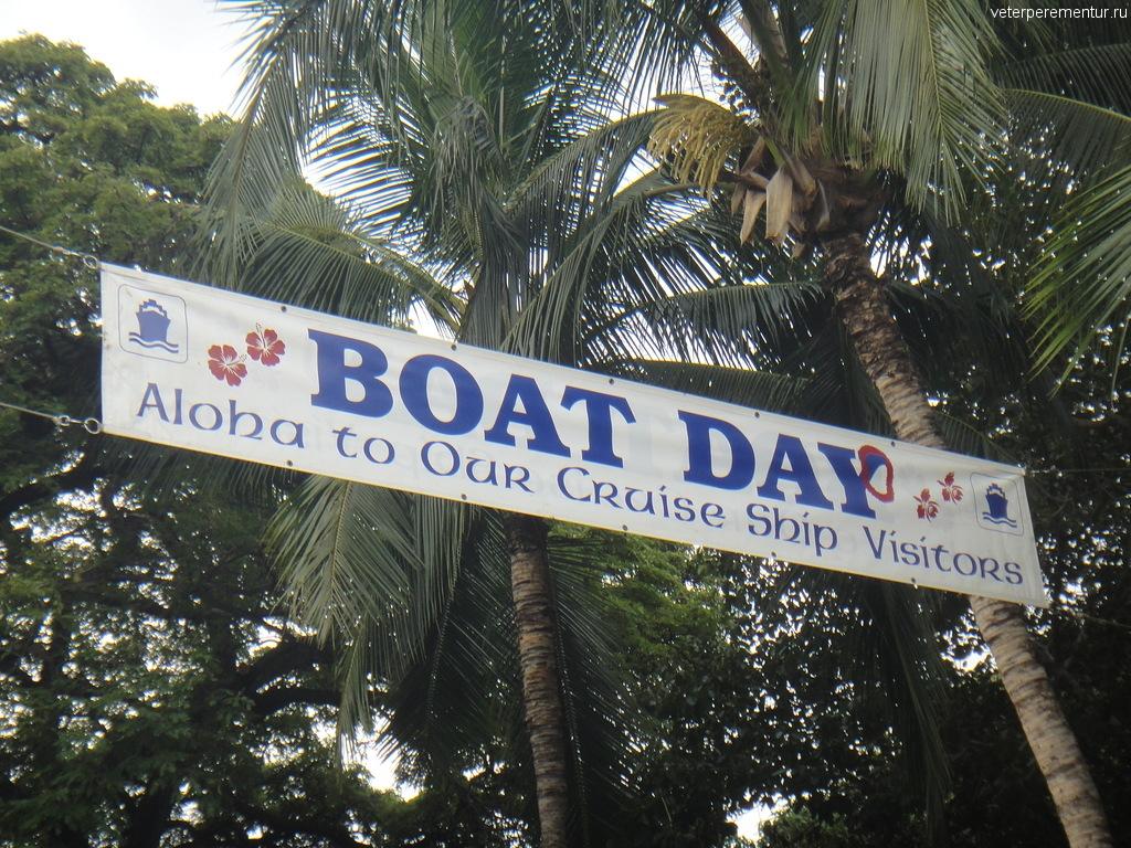Лахайна, Мауи, приветственный плакат для круизеров