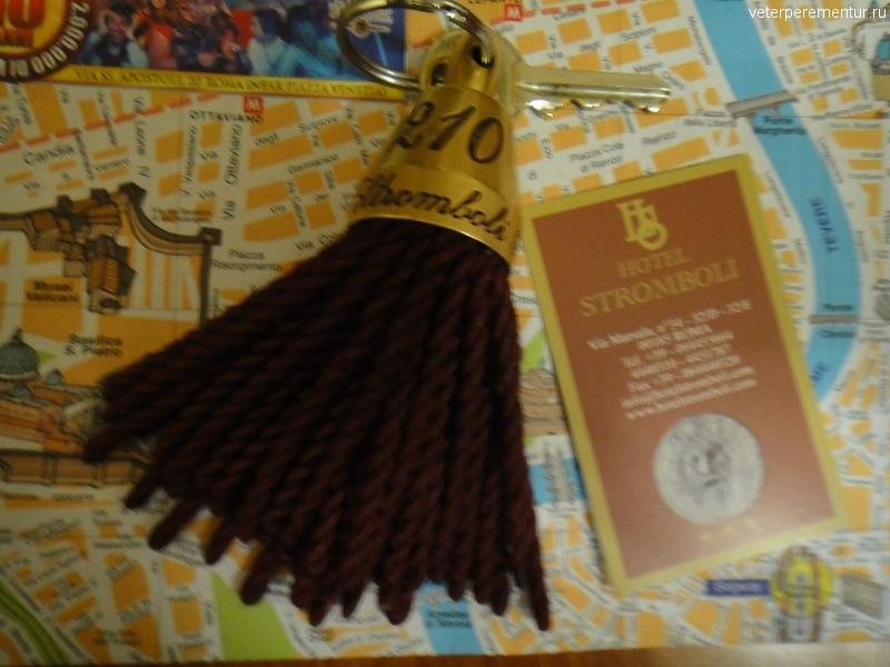 Ключ от отеля в Риме