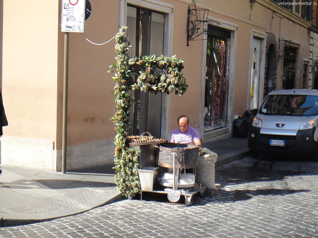 Продавец жареных каштанов, Рим