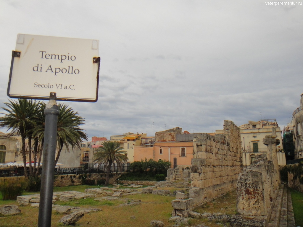 Tempio di Apollo, Сиракузы