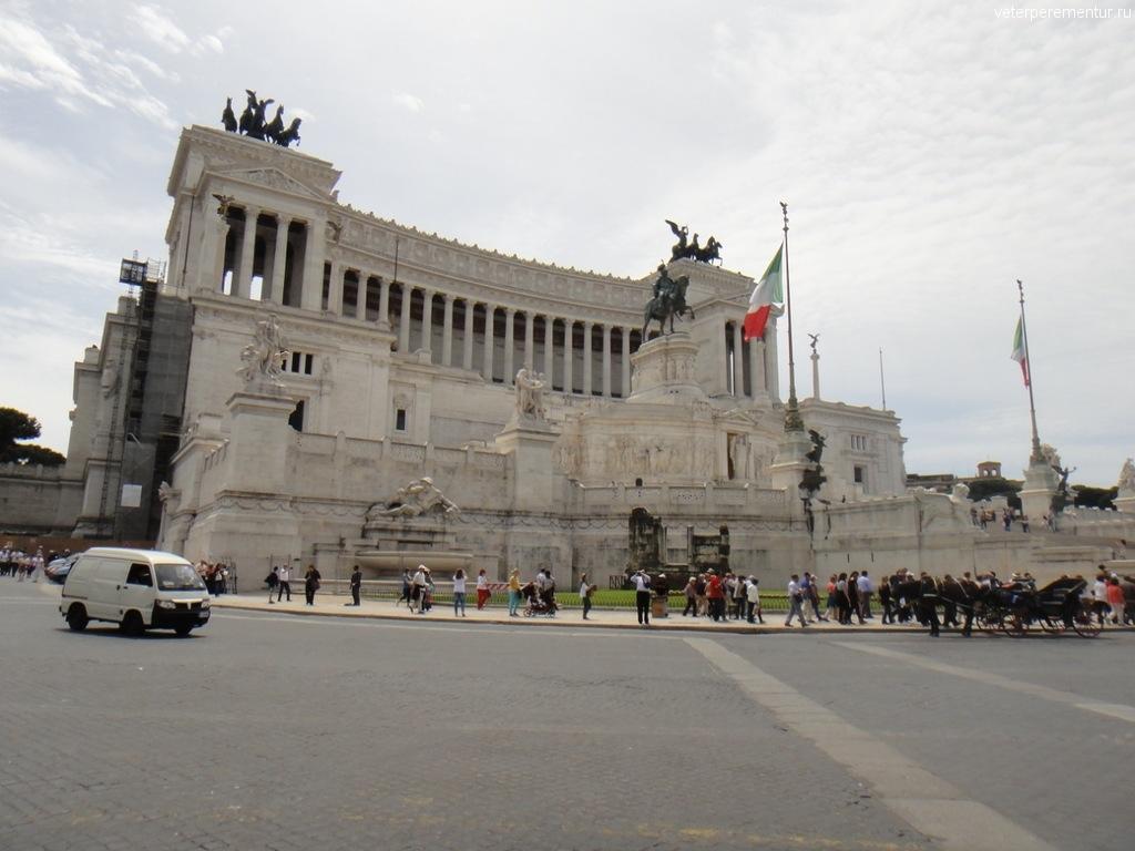 Памятник Виктору Иммануилу II, Рим