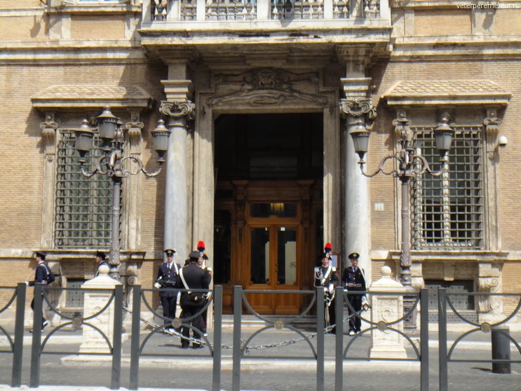 Смена караула, Рим