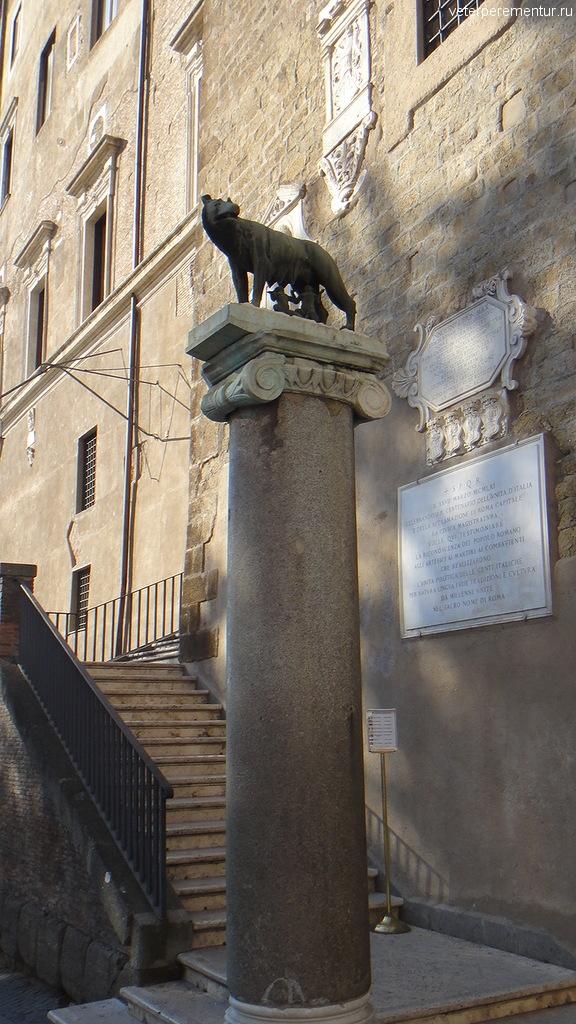 Капитолийская волчица (Lupa Capitolina)