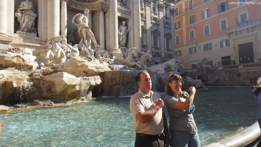 Люди у фонтана Треви, Рим