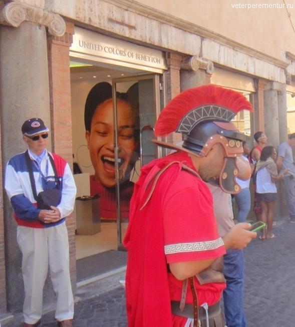 Римский легионер с сотовым телефоном, Рим