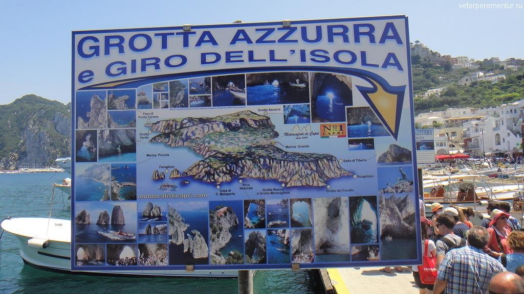 Реклама голубого грота, Капри
