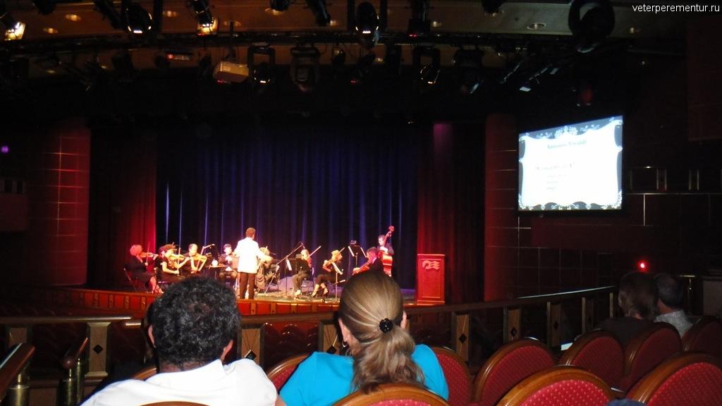 концерт классической музыки на на Ruby Princes во время стоянки в Венеции