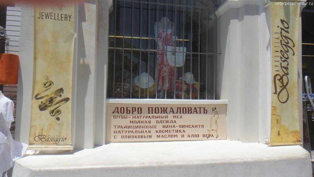 Надписи на русском языке, Санторини