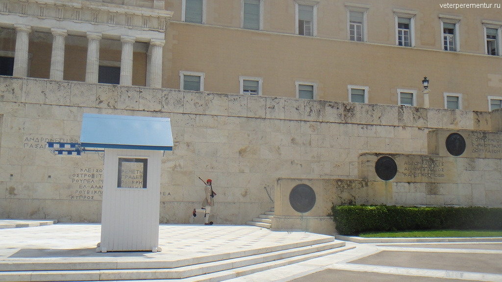 Смена караула, Афины