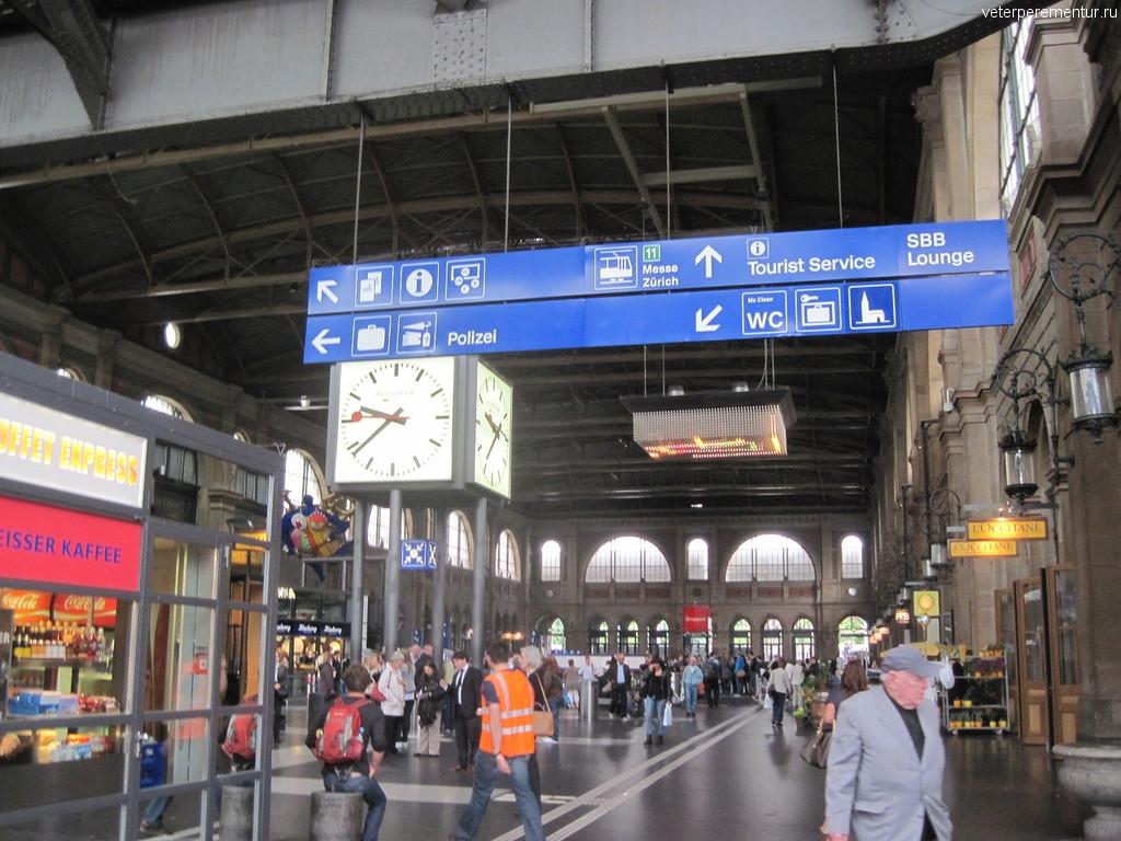Вокзал в Цюрихе