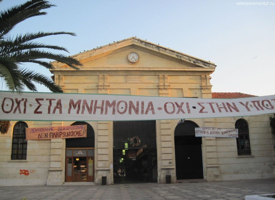 Ханья, Крит, крытый рынок