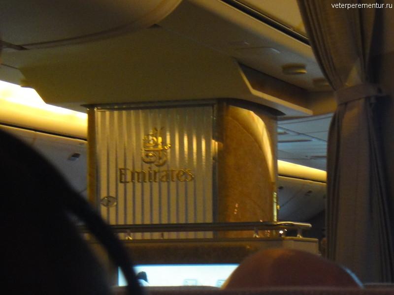 В салоне самолета Эмирейтс