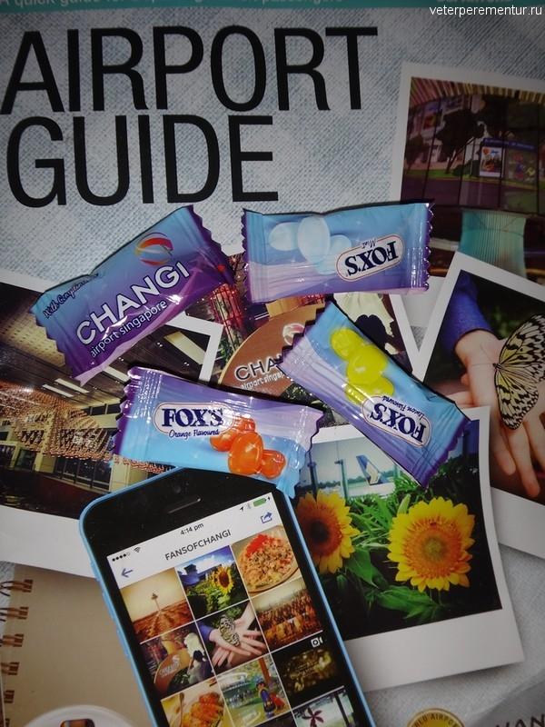 Конфеты, которые выдают на паспортном контроле и гид по аэропорту Чанги, Сингапур