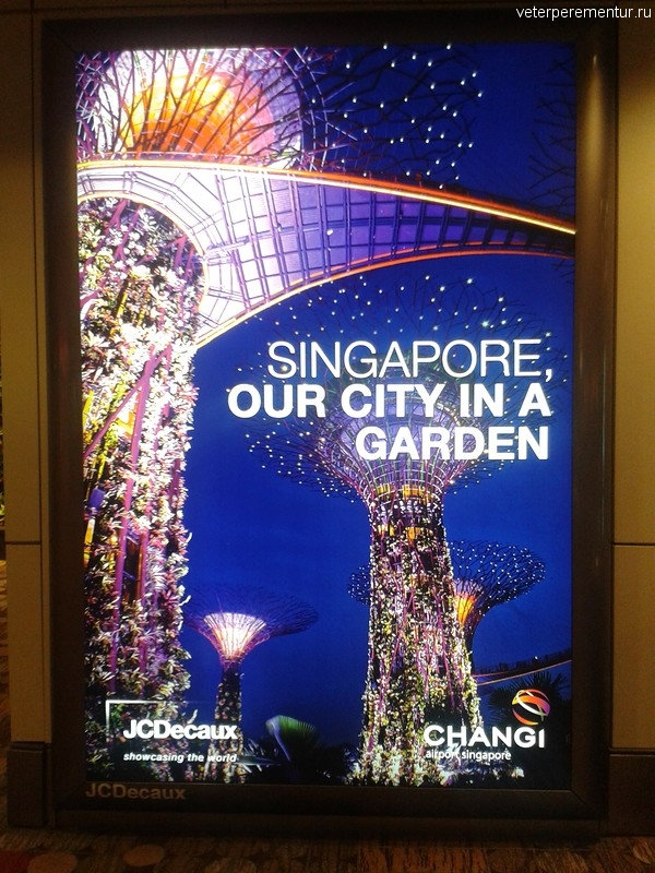 Плакат с Садами у Залива, Сингапур, Чанги