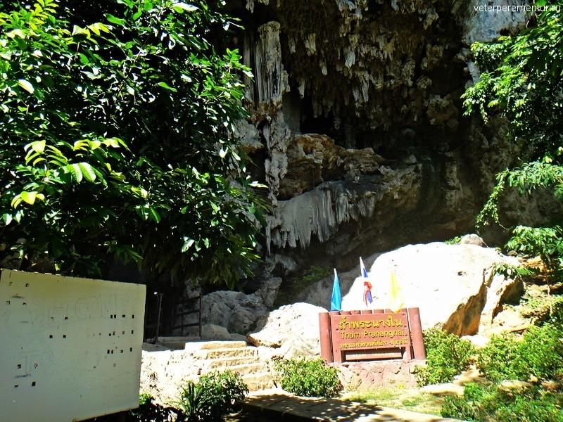 Пещера, Рейли, Таиланд