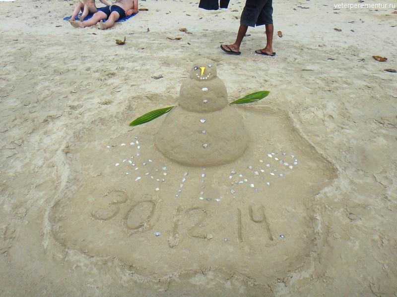 Снеговик из песка, Ао Нанг, Таиланд