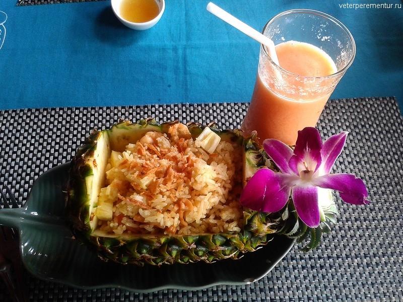 Рис в ананасе, Ао Нанг, Таиланд