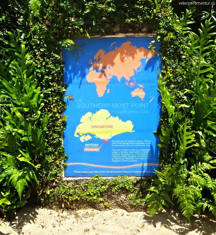 Самая южная точка континентальной Азии, Сентоза, Сингапур
