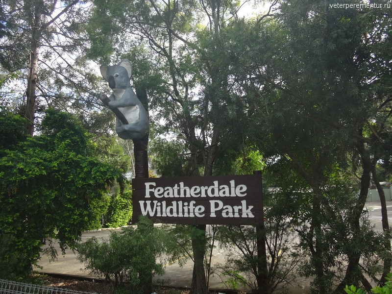 Featherdale Wildelife park, Австралия