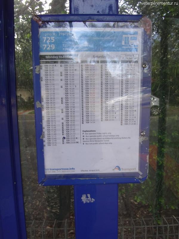 Расписание 725 автобуса, Блектаун