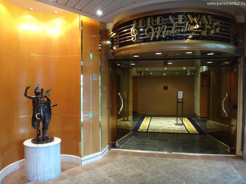Rhapsody of the Seas, вход в театр