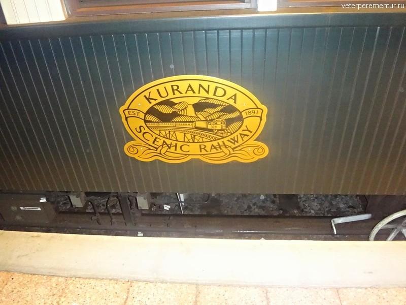 Старинный поезд в Куранду