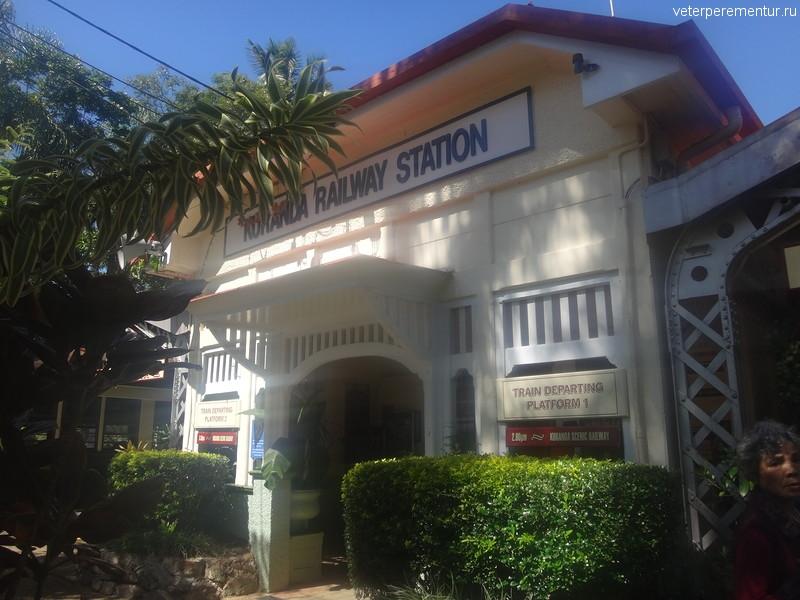 Железнодорожная станция в Куранде