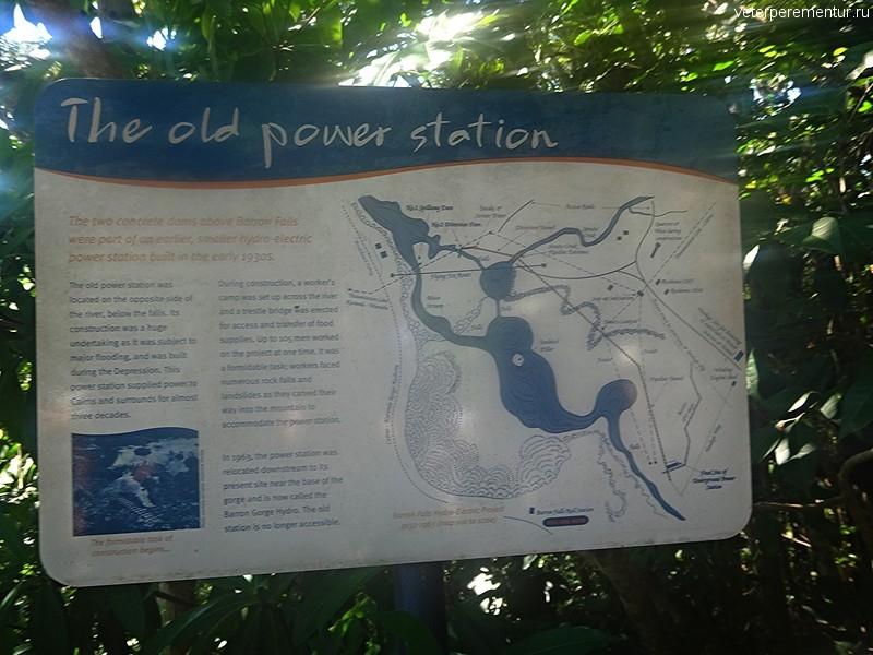 Scenic Railway, плакаты на станции Barron Falls