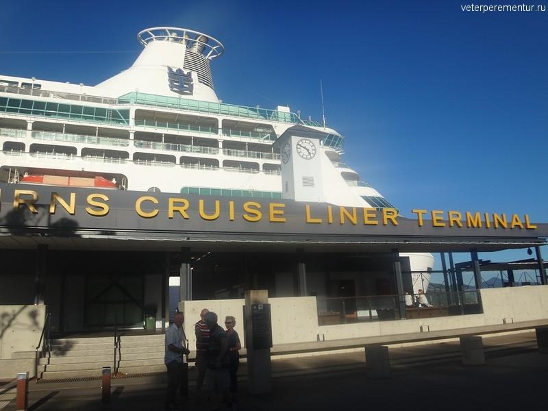 Круизный терминал, Кэрнс