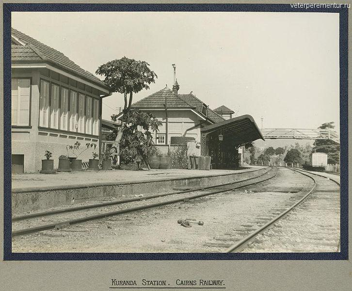 Железнодорожная станция в Куранде в 1924 году.