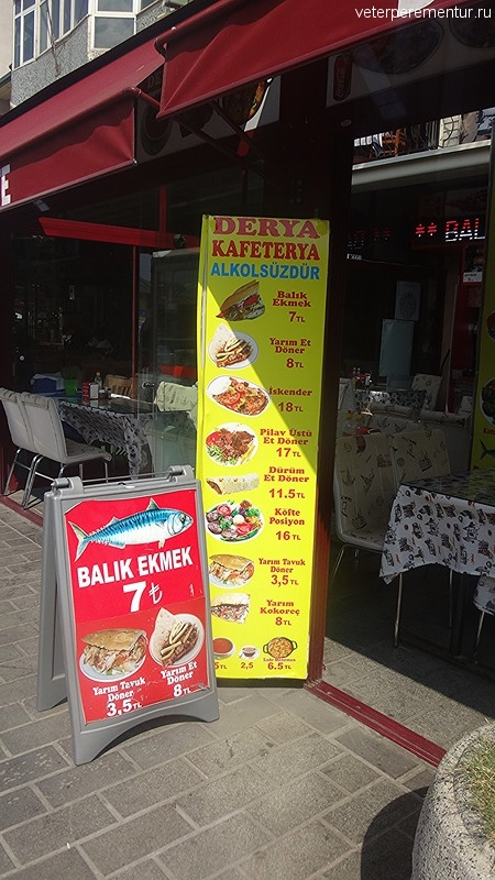 Цены в кафе Стамбула