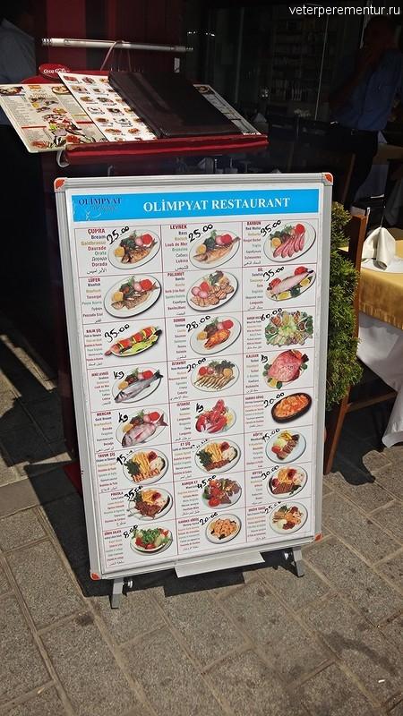 Меню ресторана, Стамбул