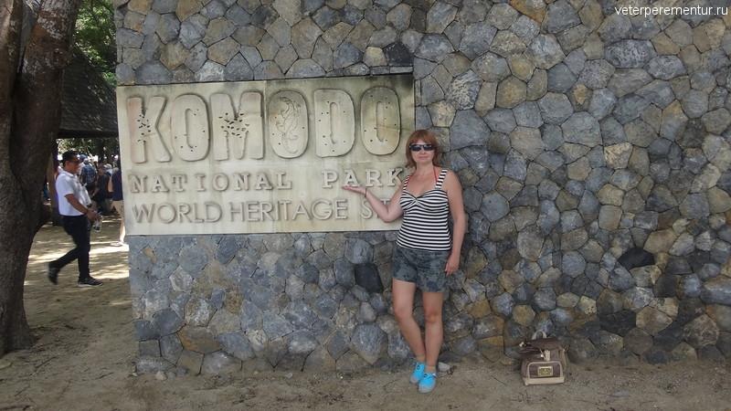 Национальный парк Комодо