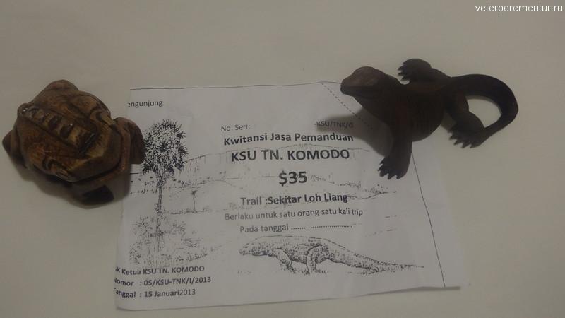 Билет на вход в национальный парк Комодо