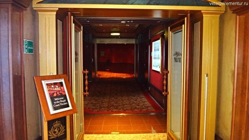 Queen Victoria, вход в театр