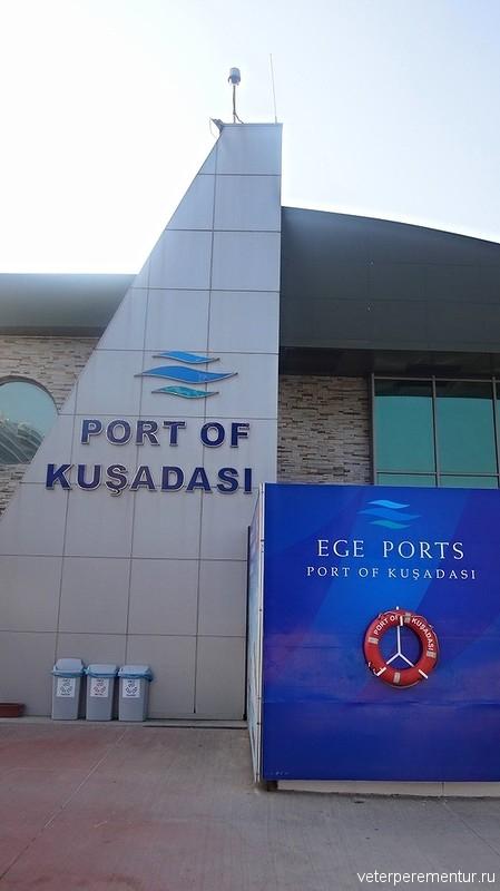 Kusadasi (Кушадасы), порт