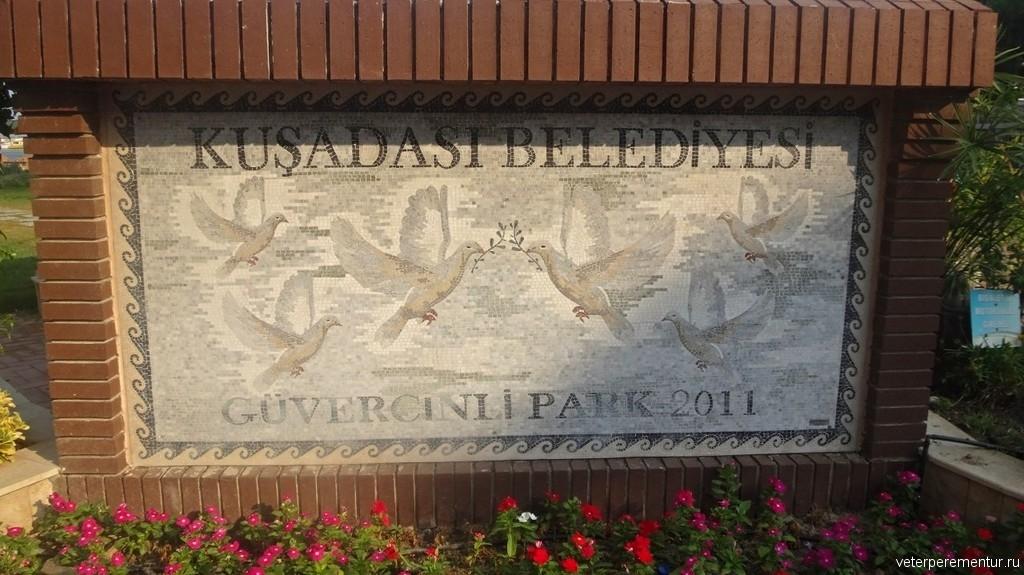 Kusadasi (Кушадасы), парк