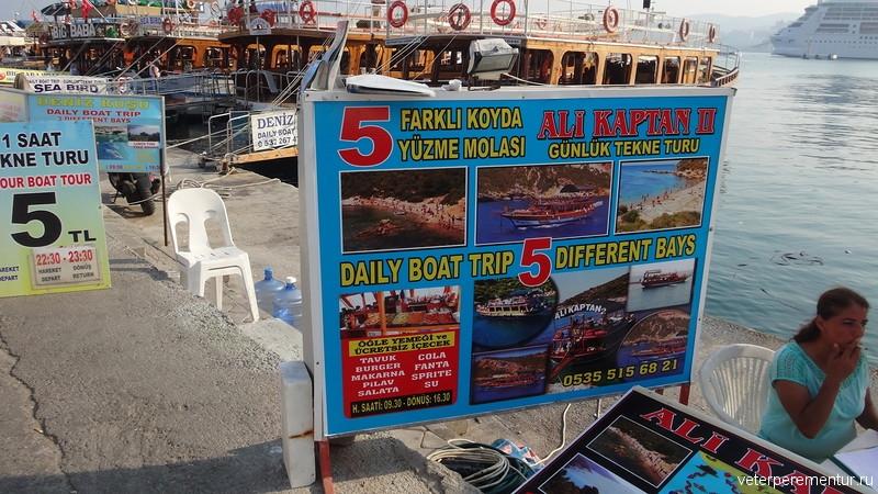Kusadasi (Кушадасы), реклама морских экскурсий