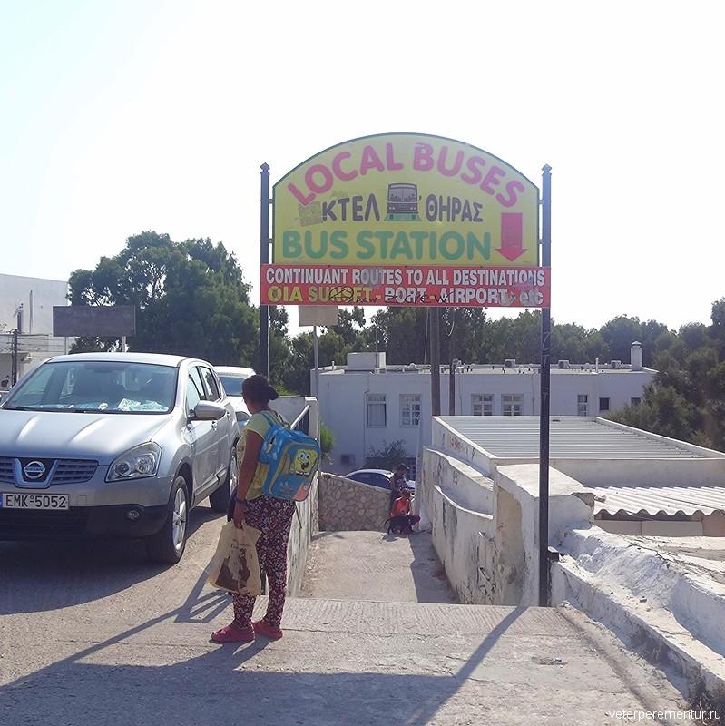 Автостанция в Фире, Санторини
