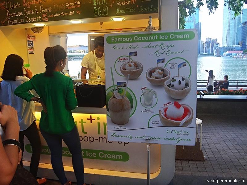 Мороженое в кокосовом орехе, Сингапур