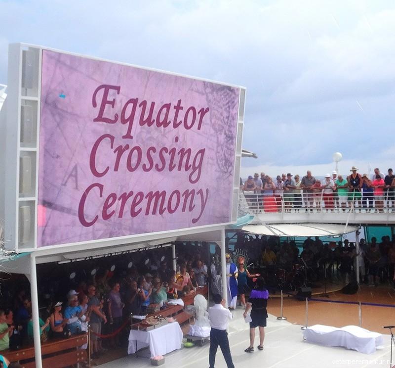 Праздник пересечения экватора