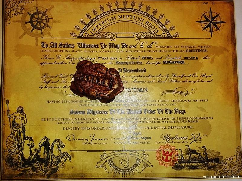 Именной сертификат о пересечении экватора