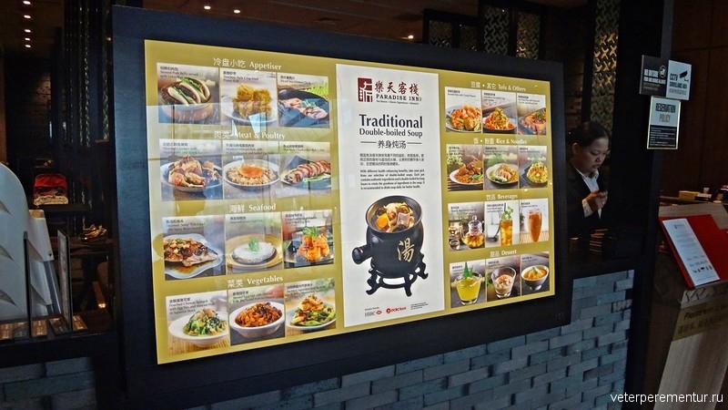 ресторан в Сингапуре