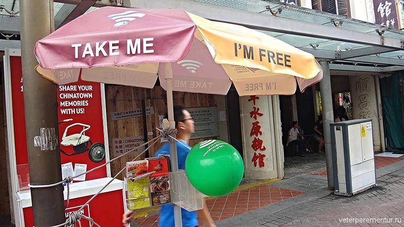 Реклама бесплатного вай-фай в Чайнатауне, Сингапур