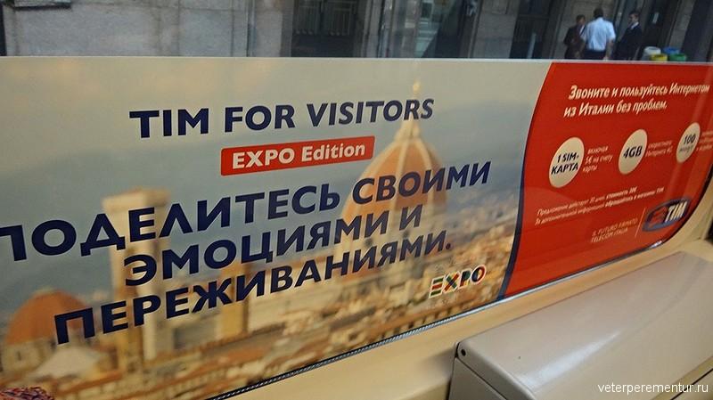 Плакат в миланской электричке