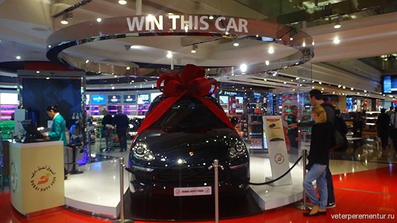 Розыгрыш автомобиля в аэропорту Дубая
