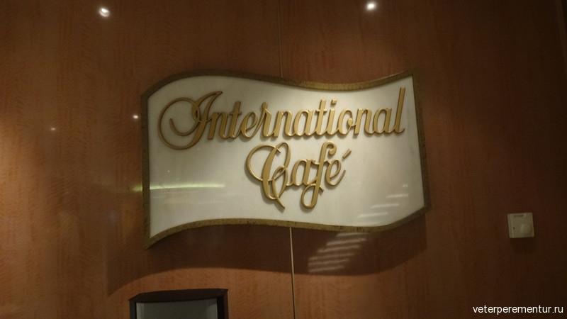International Cafe на Royal Princess