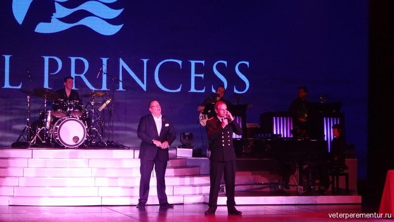 вечер встречи для членов программы лояльности Princess Captain's Circle